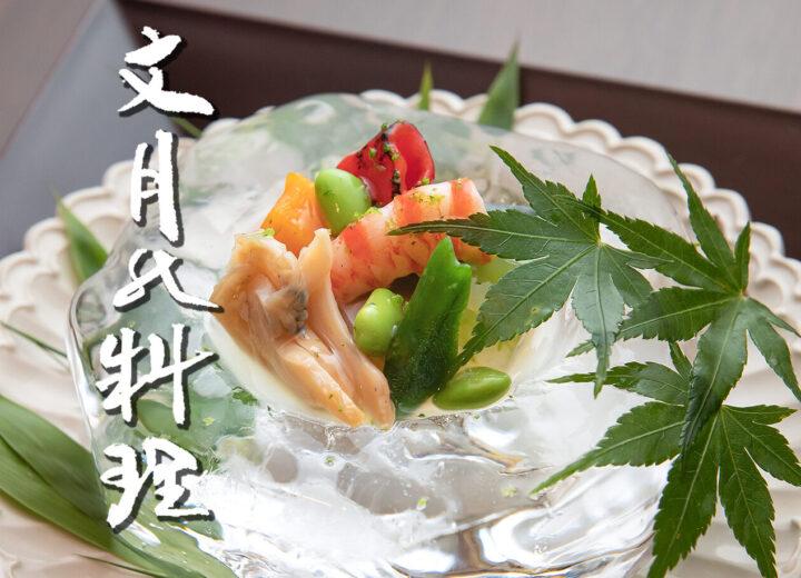 文月の料理